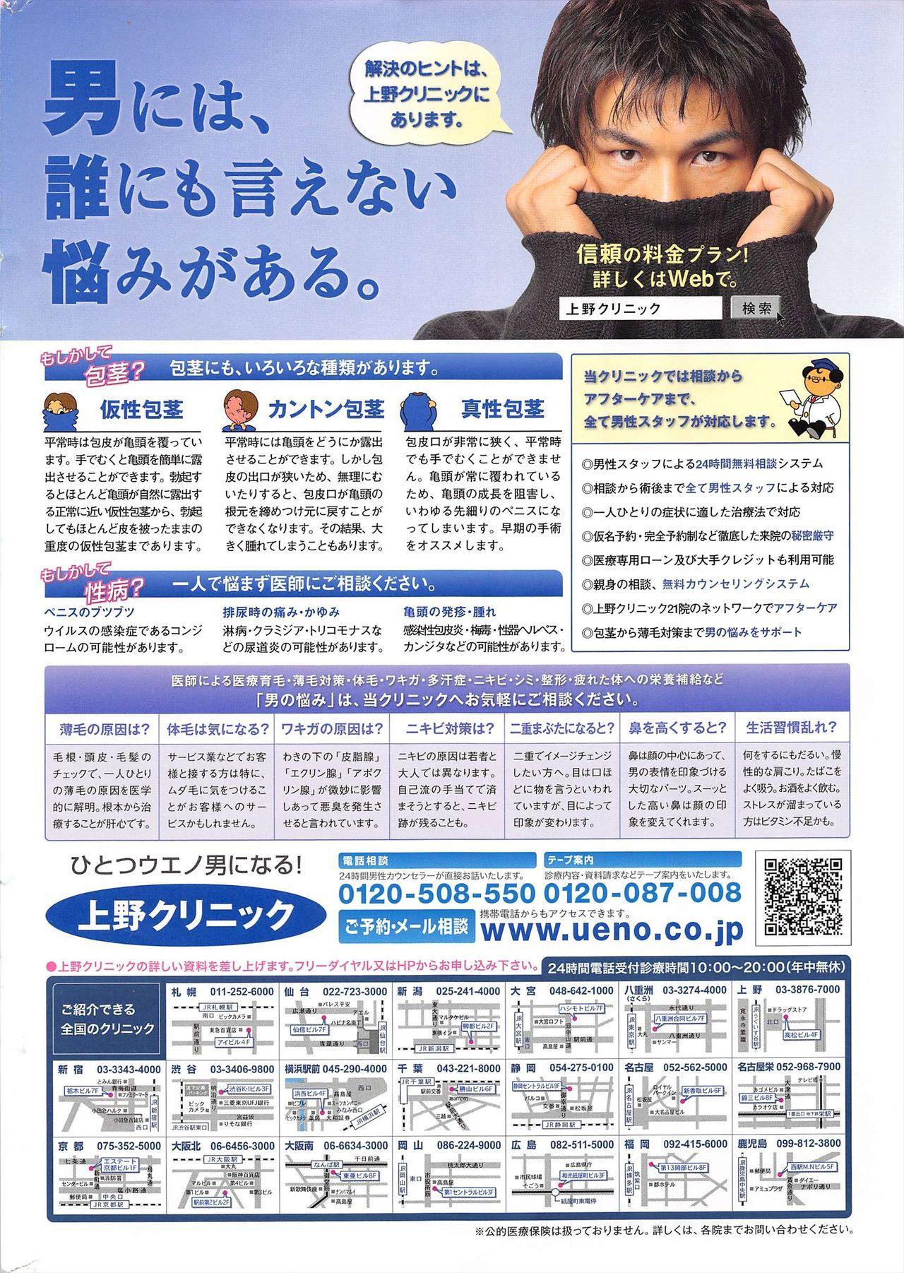 COMIC Penguin Club 2009-10 1