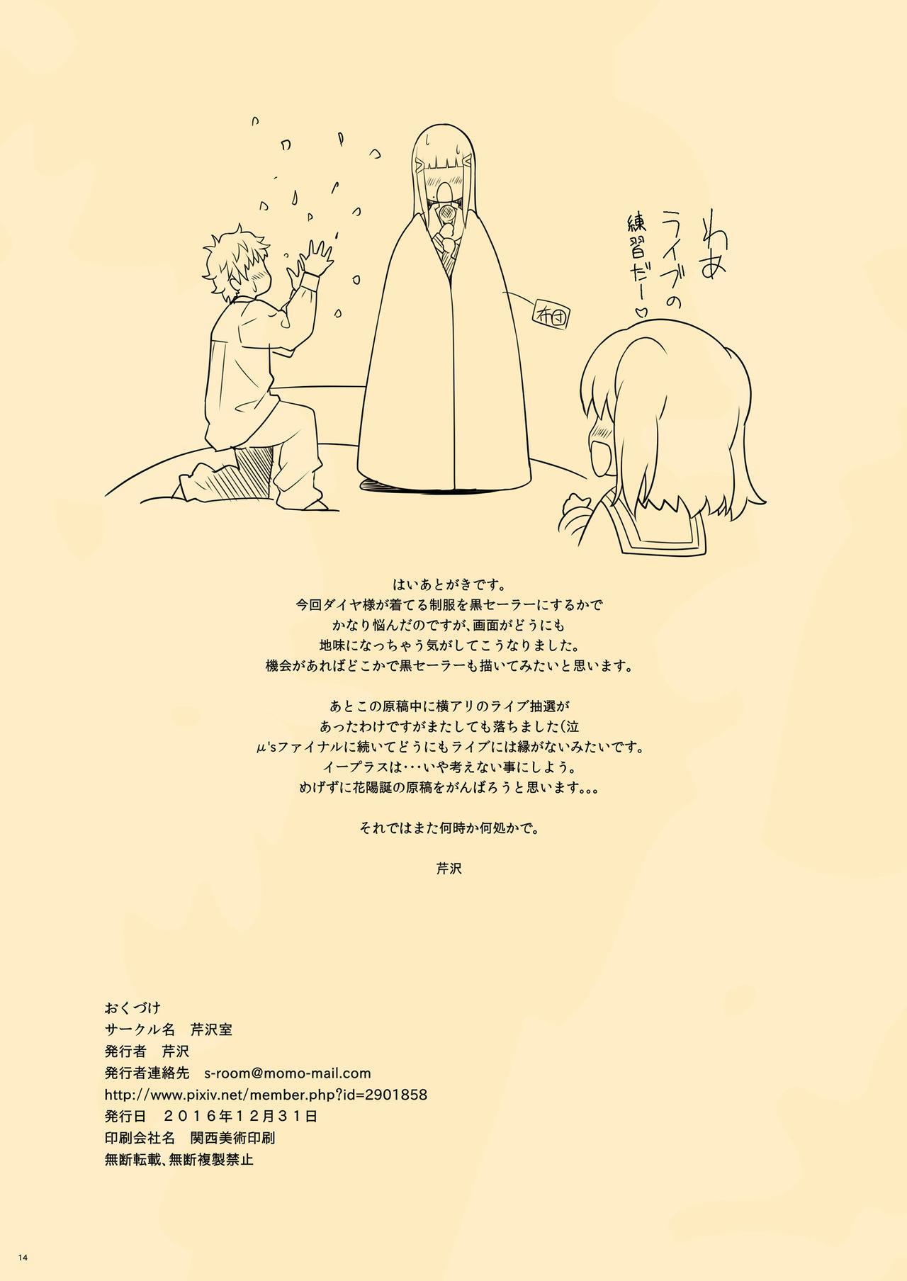 Onee-chan no Himitsu 14