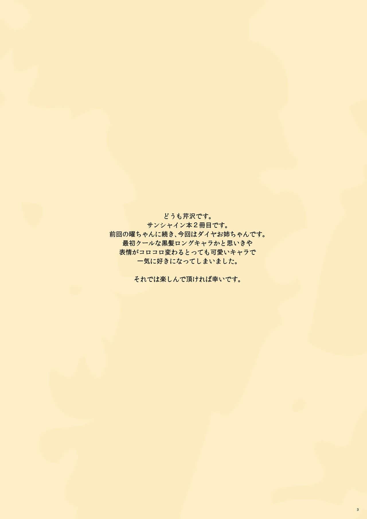 Onee-chan no Himitsu 3