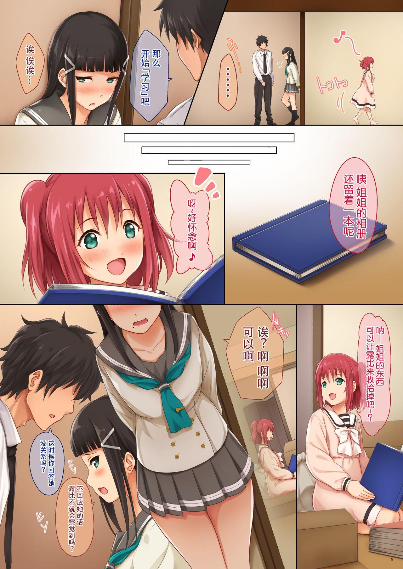 Onee-chan no Himitsu 5