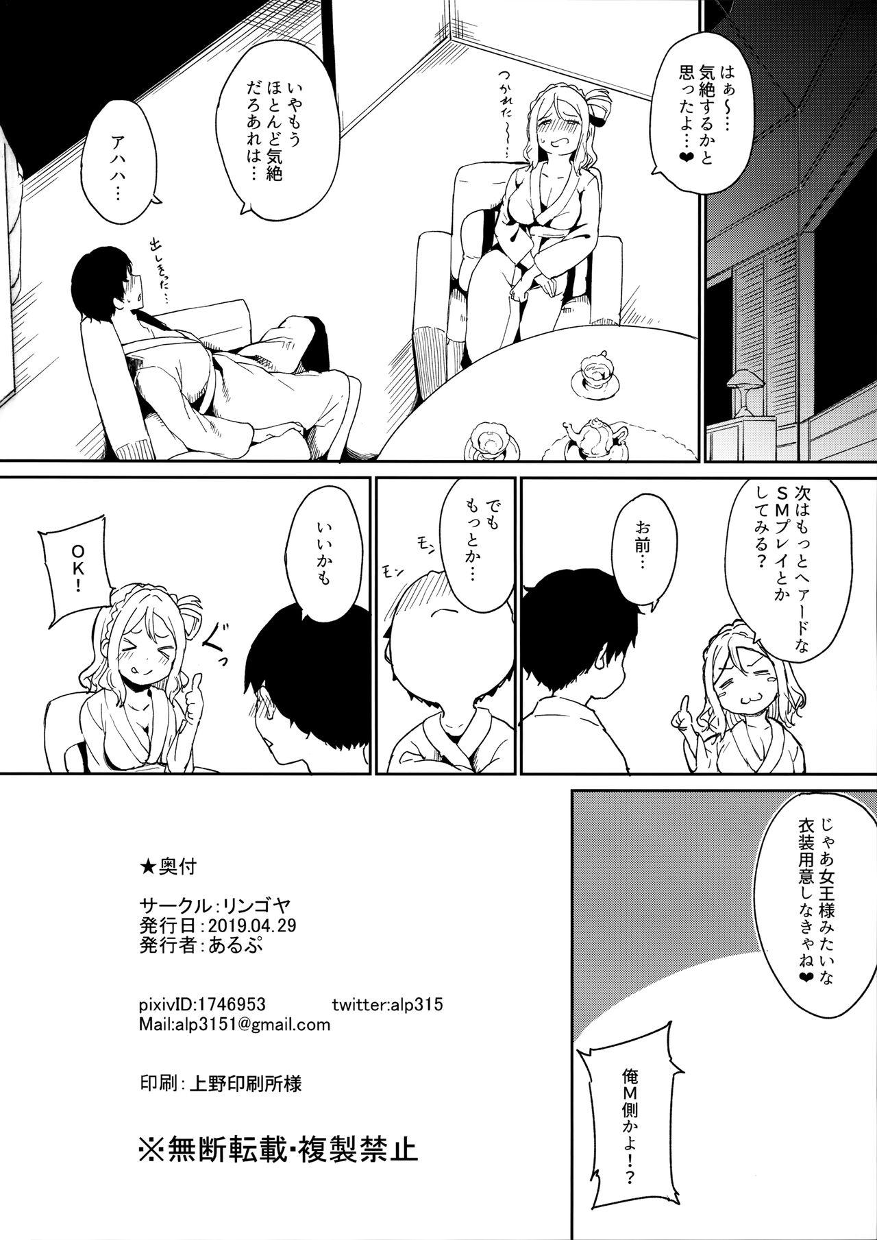 Ohara no Kyuujitsu 28