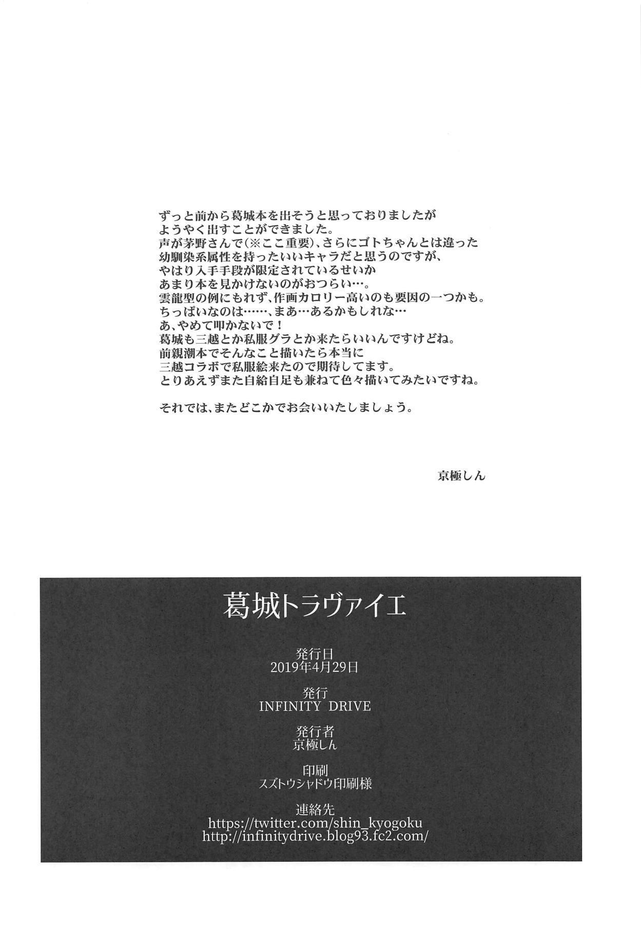 Katsuragi Travailler 20