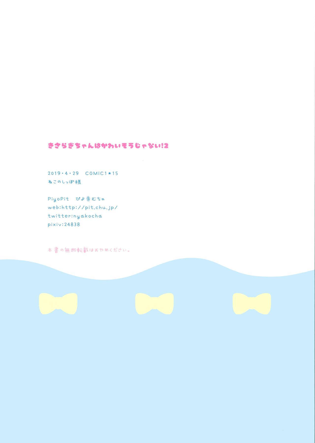 (COMIC1☆15) [PiyoPit (Piyodera Mucha)] ] Kisaragi-chan wa Kawaisou ja Nai!2 - Kisaragi-chan is not pitiful!2 (Azur Lane) [Chinese] [水寒汉化] 13
