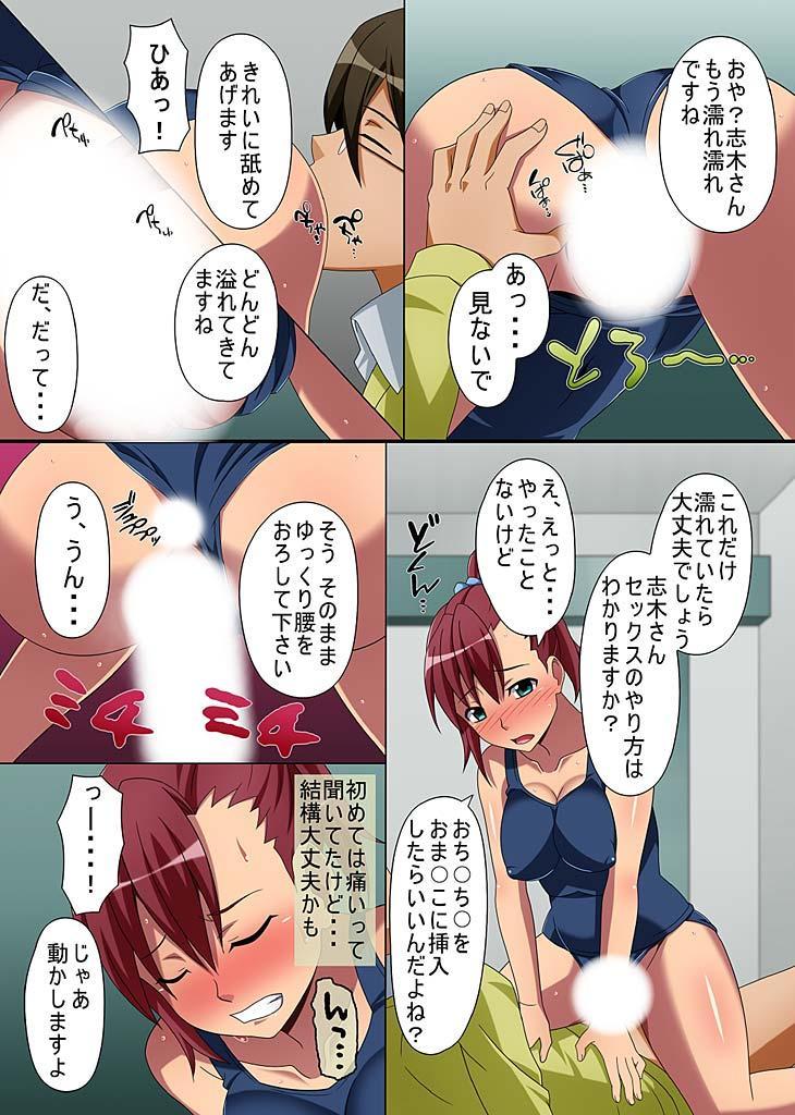 Kyousei Mind Control Dekichau School Mizugi 13