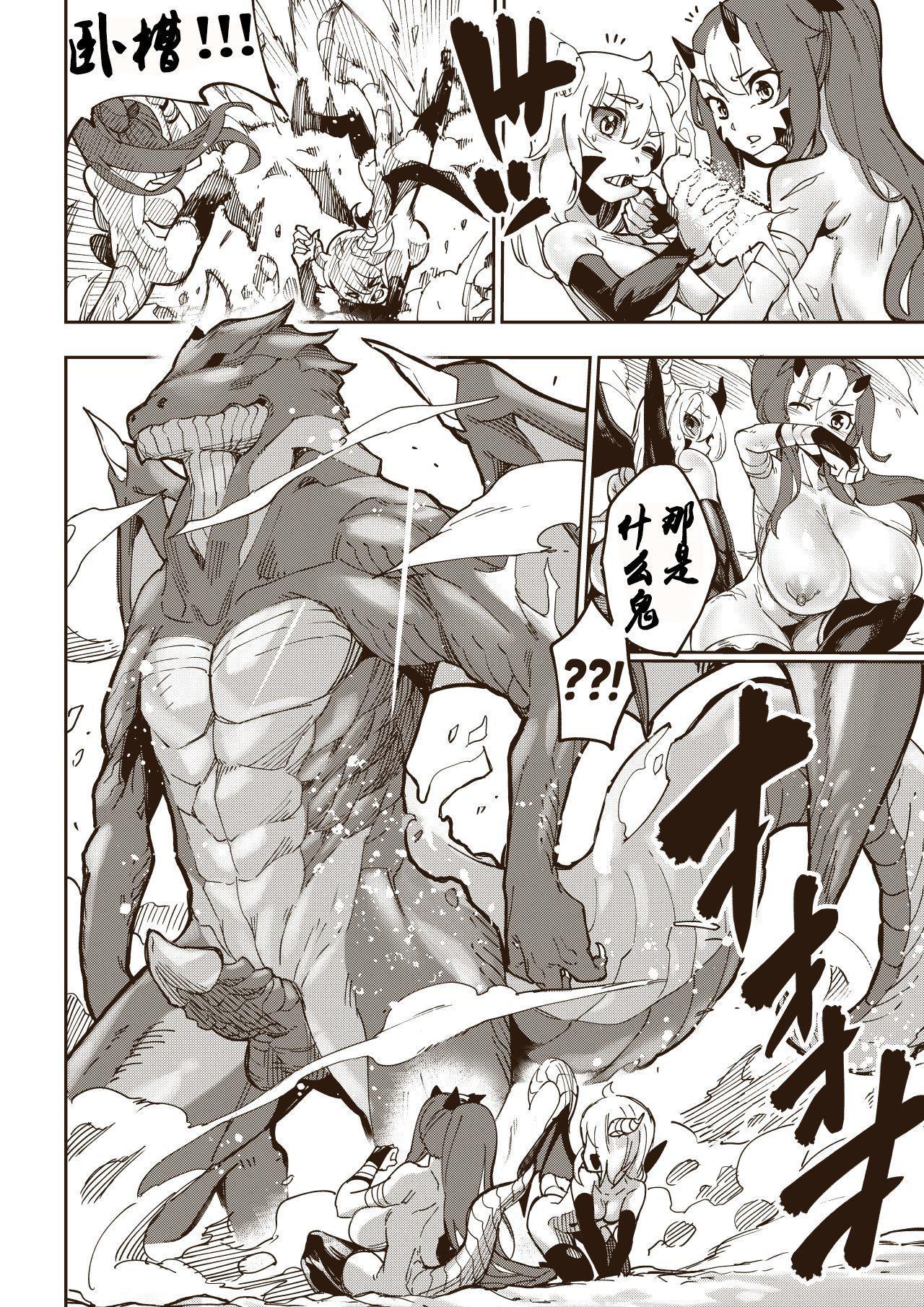[Tamada Heijun] Ryuu no Otakara (Dragon's Treasure) Ch. 1-2 [Chinese][垃圾机翻] 17