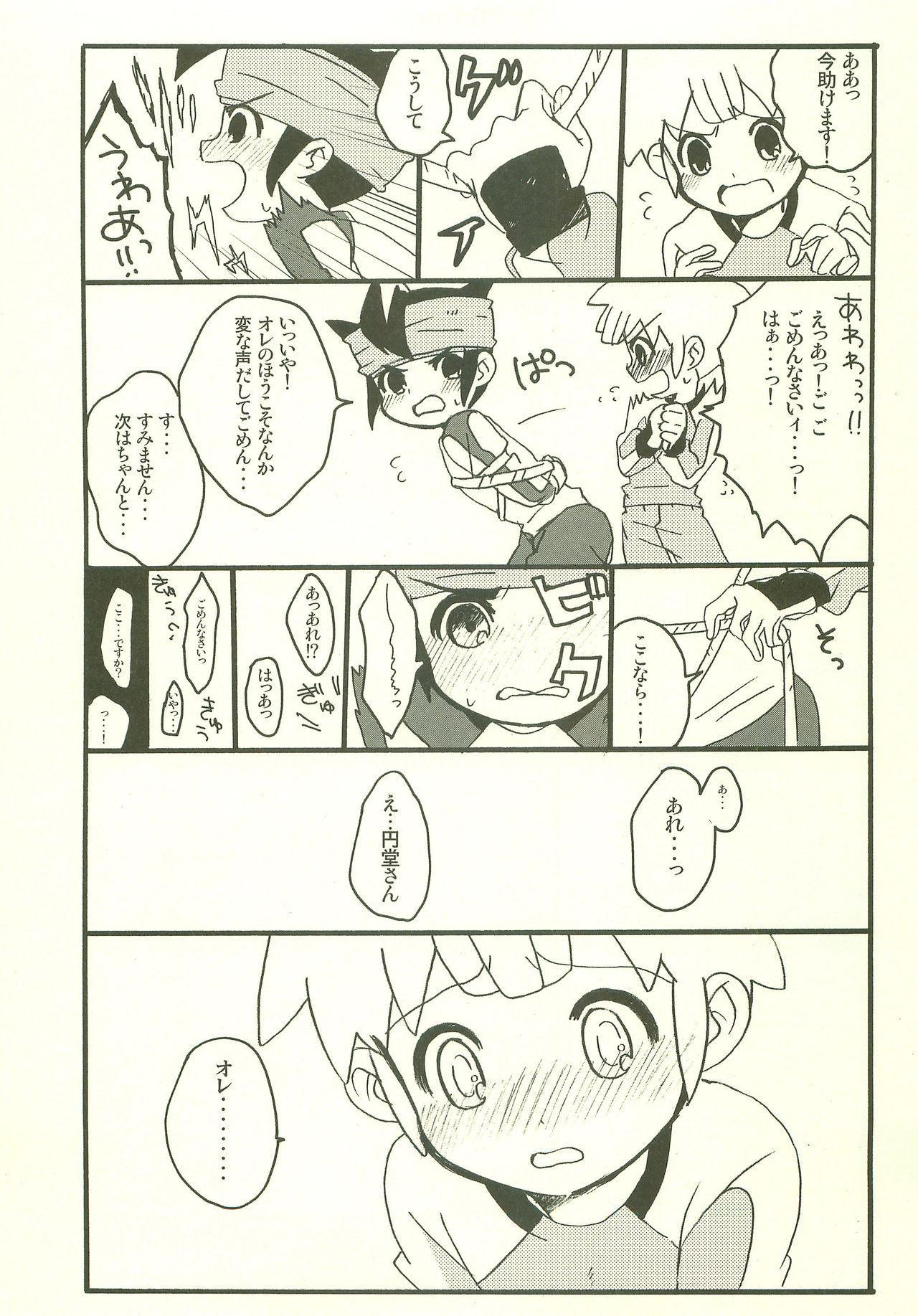 Datte, Daisuki! 11