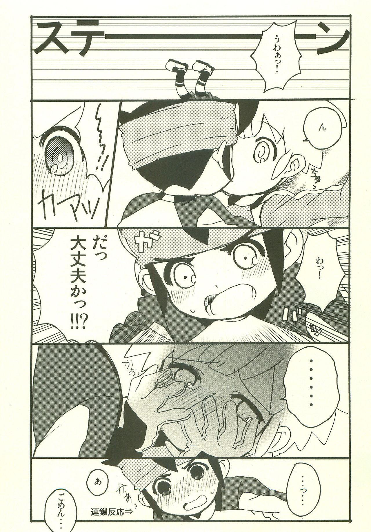 Datte, Daisuki! 13