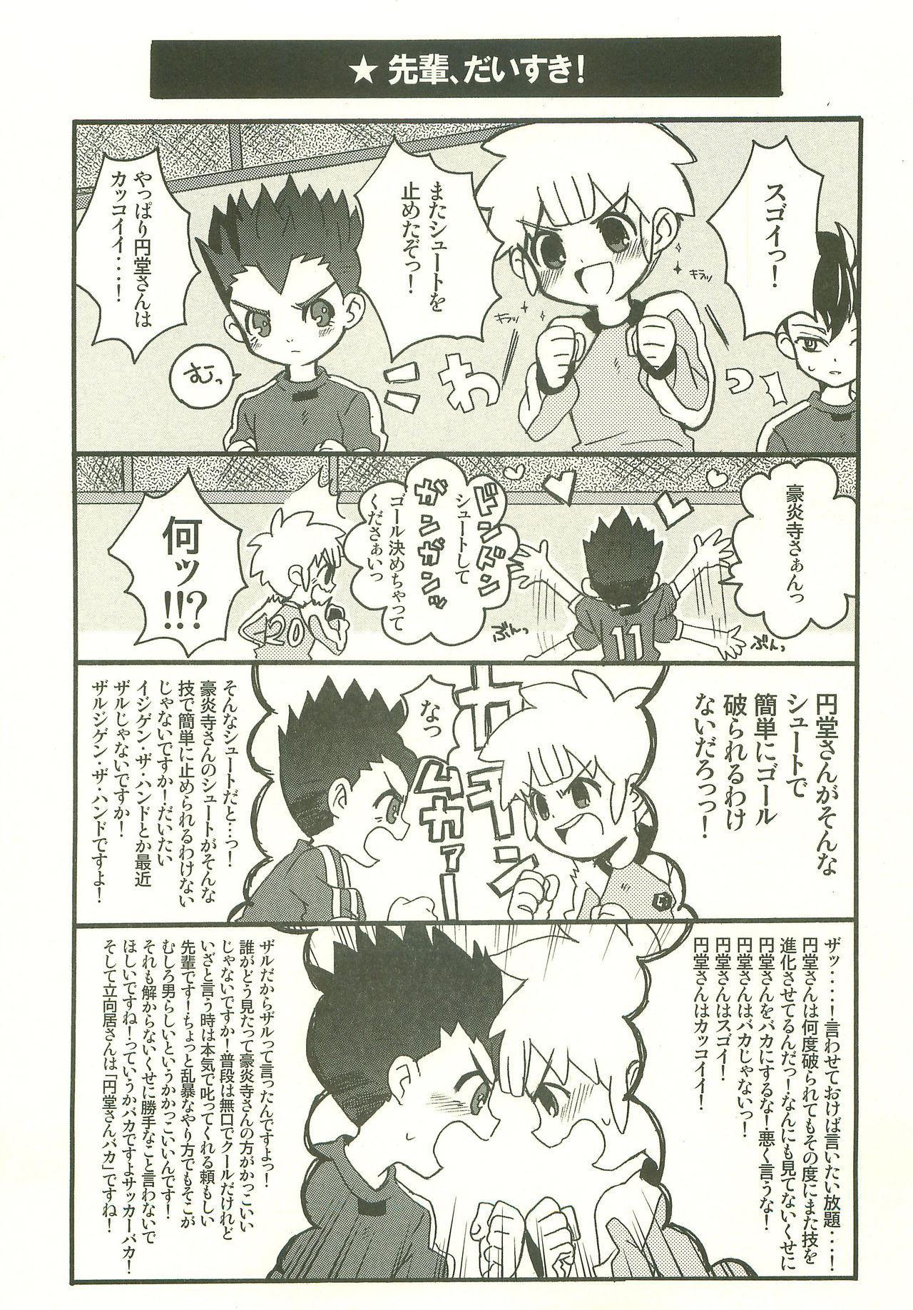 Datte, Daisuki! 1