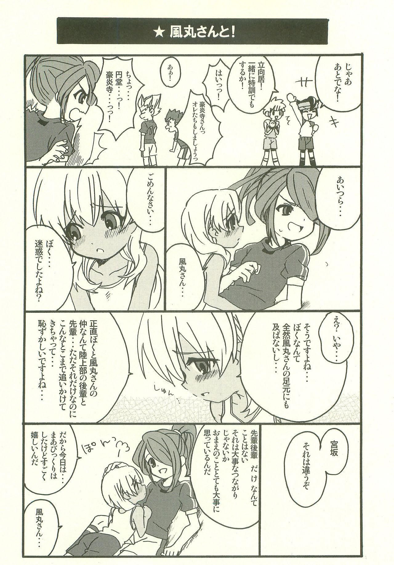 Datte, Daisuki! 6