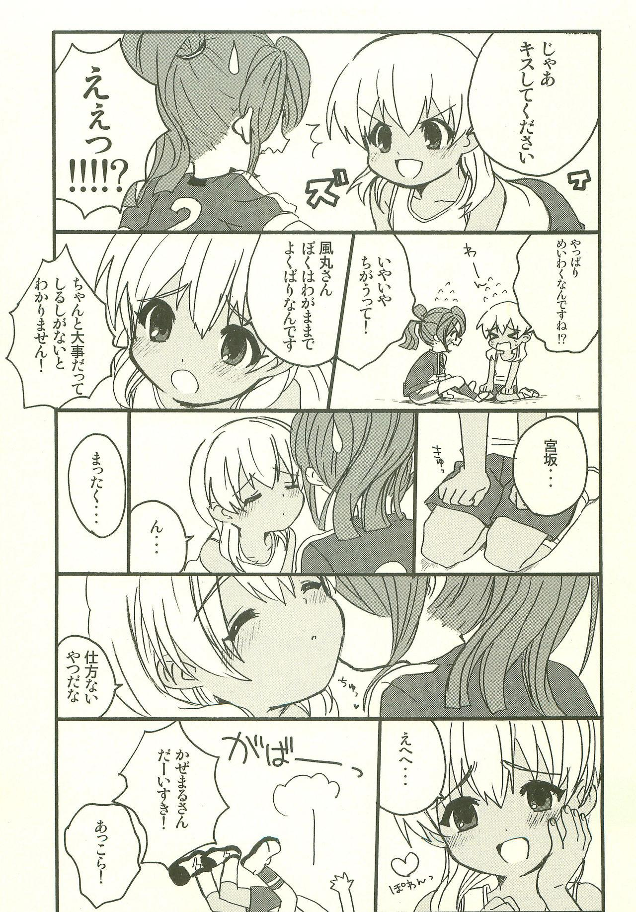 Datte, Daisuki! 7