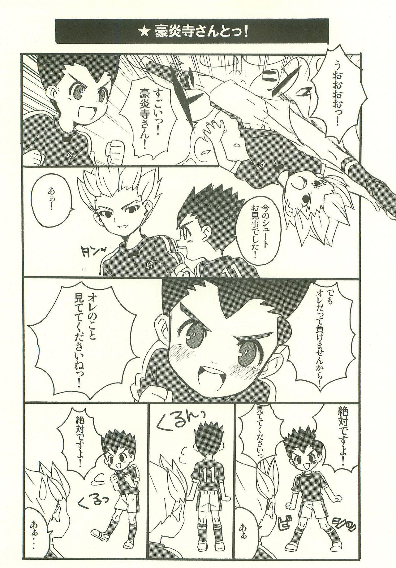 Datte, Daisuki! 8
