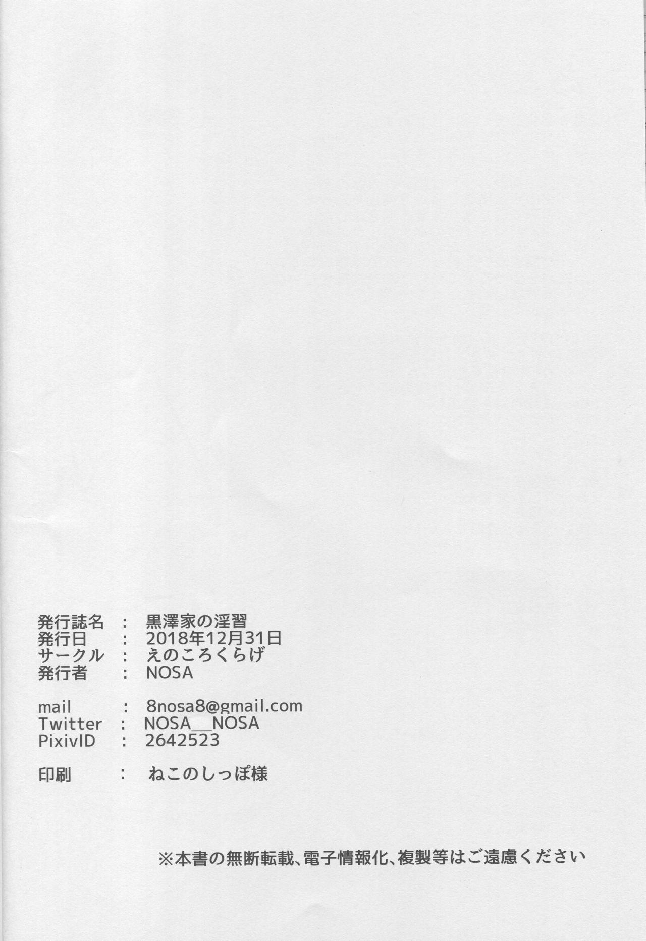 Kurosawa-ke no Inshuu 19