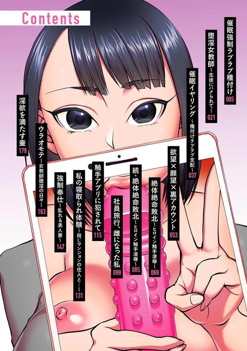 Saimin Kyousei Love Love Tanetsuke | Hypno Coerced Love Mating Ch.1-3 2