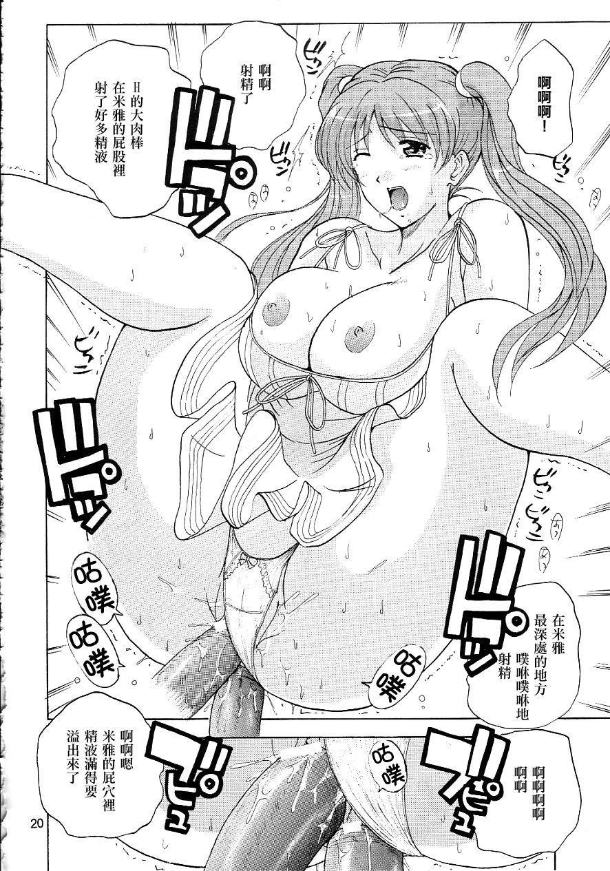 Kaleido Star Sugoi Usui Sora no Hon 18