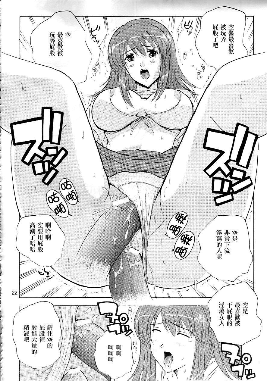 Kaleido Star Sugoi Usui Sora no Hon 20