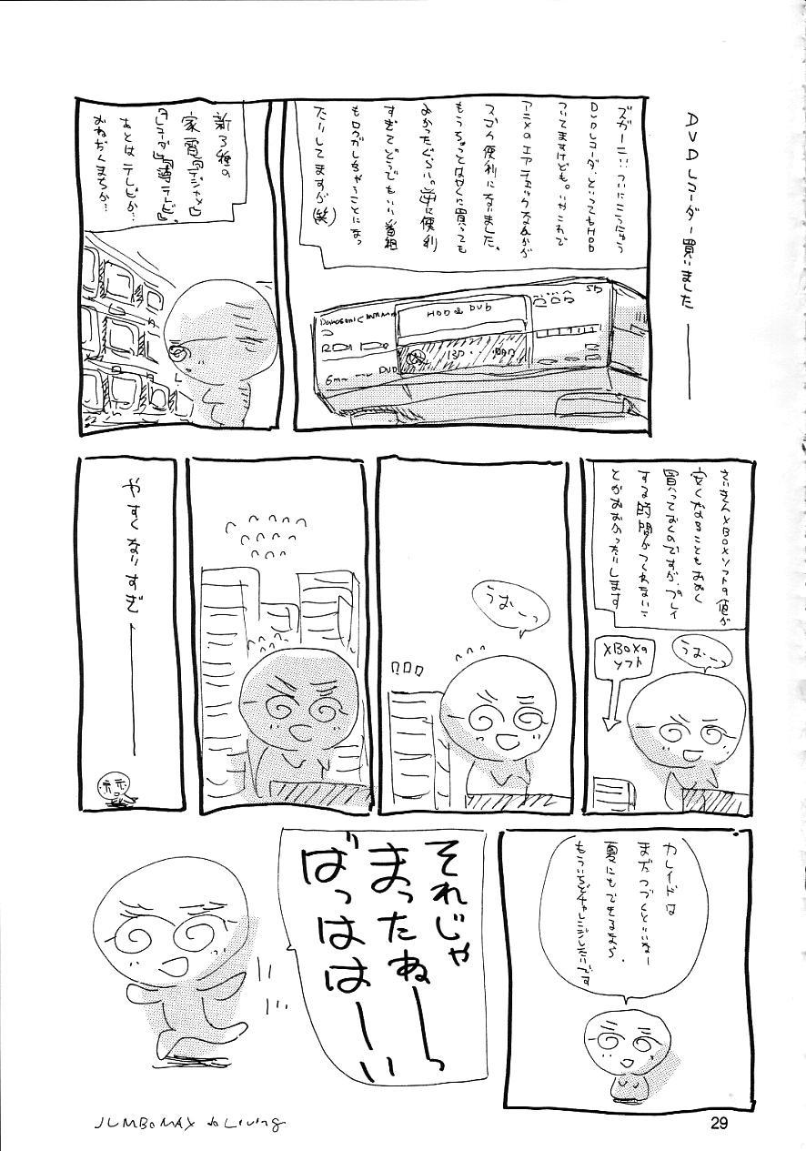 Kaleido Star Sugoi Usui Sora no Hon 27