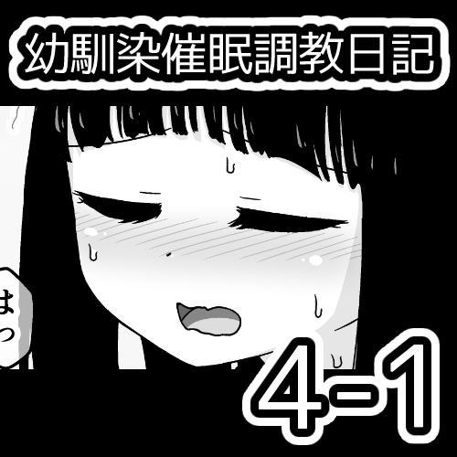 Osananajimi Saimin Choukyou Nikki 272