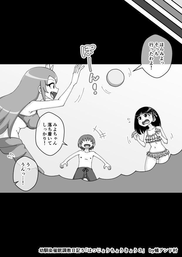 Osananajimi Saimin Choukyou Nikki 519