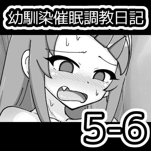 Osananajimi Saimin Choukyou Nikki 548
