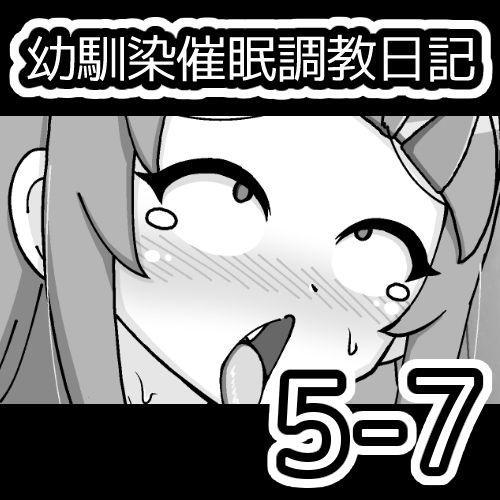Osananajimi Saimin Choukyou Nikki 567