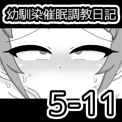 Osananajimi Saimin Choukyou Nikki 624