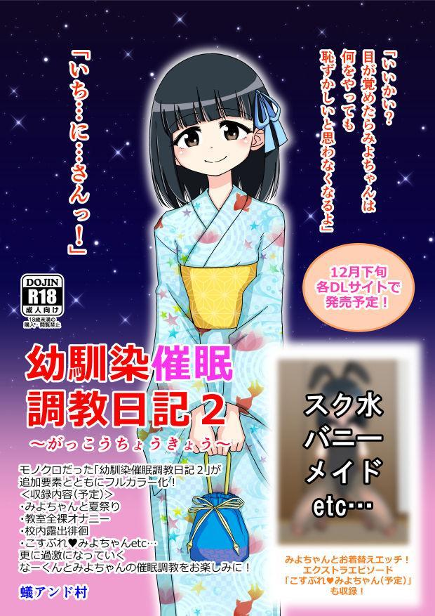 Osananajimi Saimin Choukyou Nikki 662