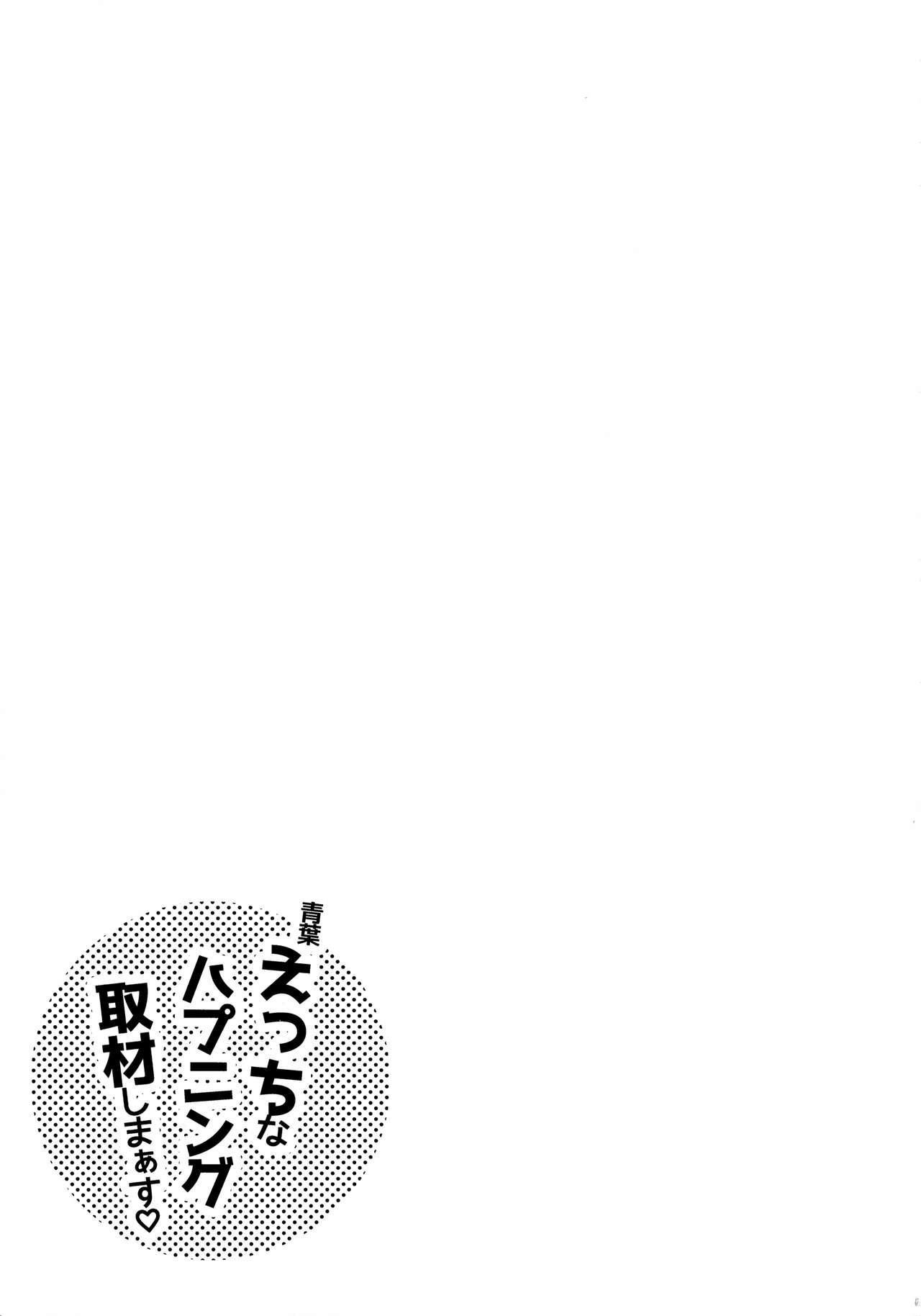Aoba Ecchi na Happening Shuzai Shimaasu 23
