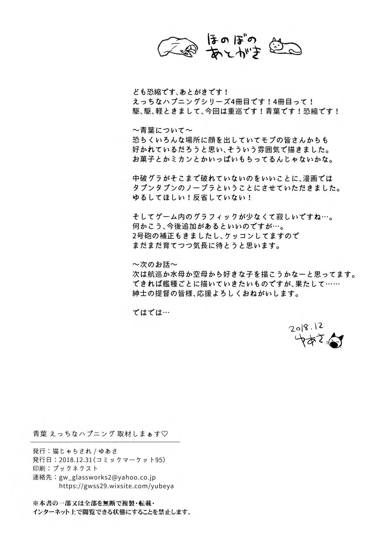Aoba Ecchi na Happening Shuzai Shimaasu 24