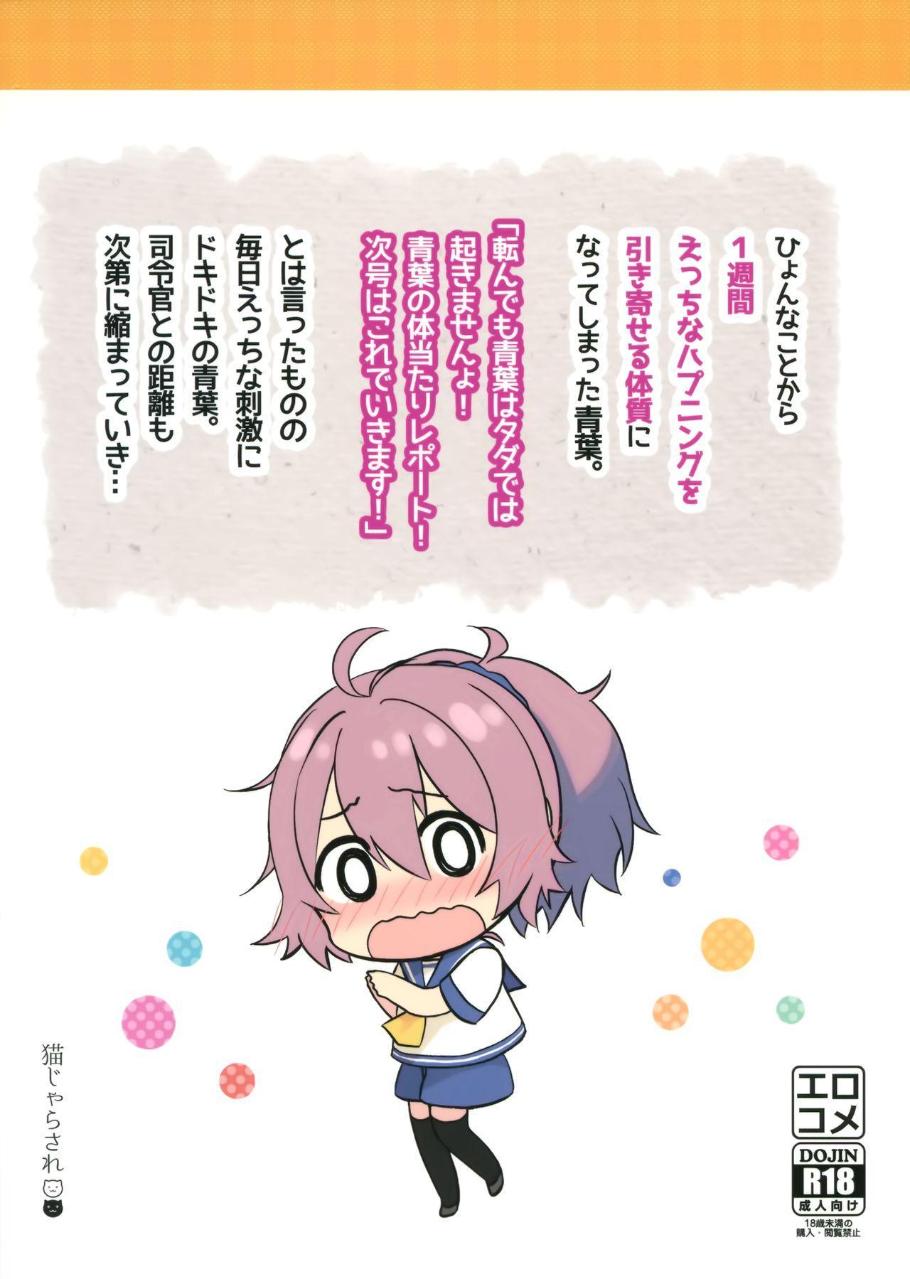 Aoba Ecchi na Happening Shuzai Shimaasu 25