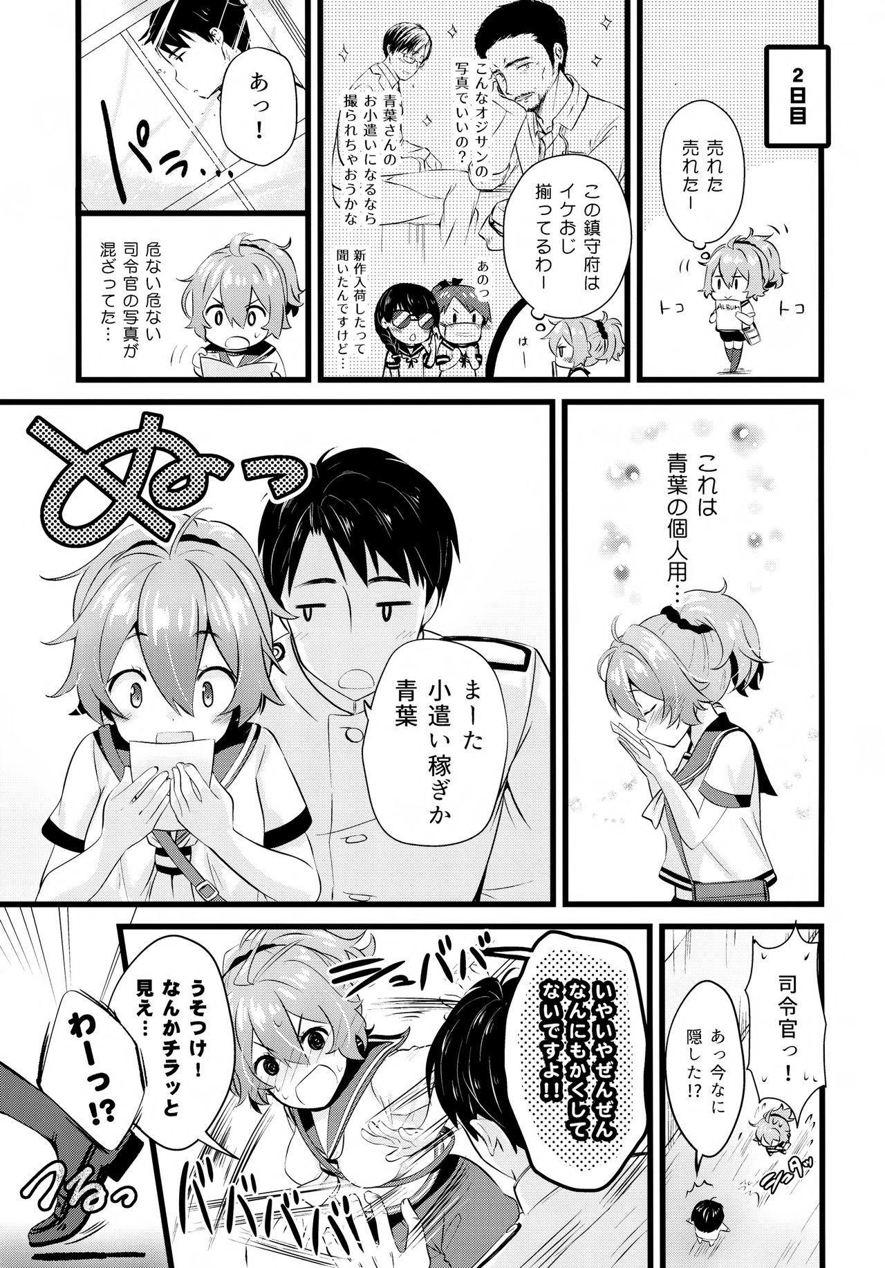 Aoba Ecchi na Happening Shuzai Shimaasu 3