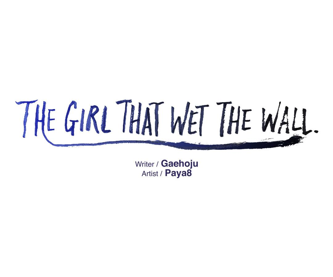 The Girl That Wet the Wall Ch. 0-2 22