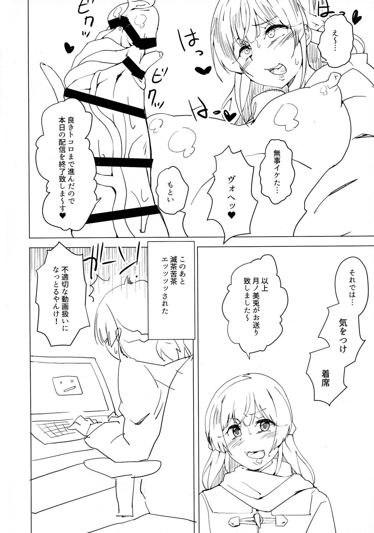 Iinchou ga Korizu ni Haishin-chuu ni Onanie suru You desu 15
