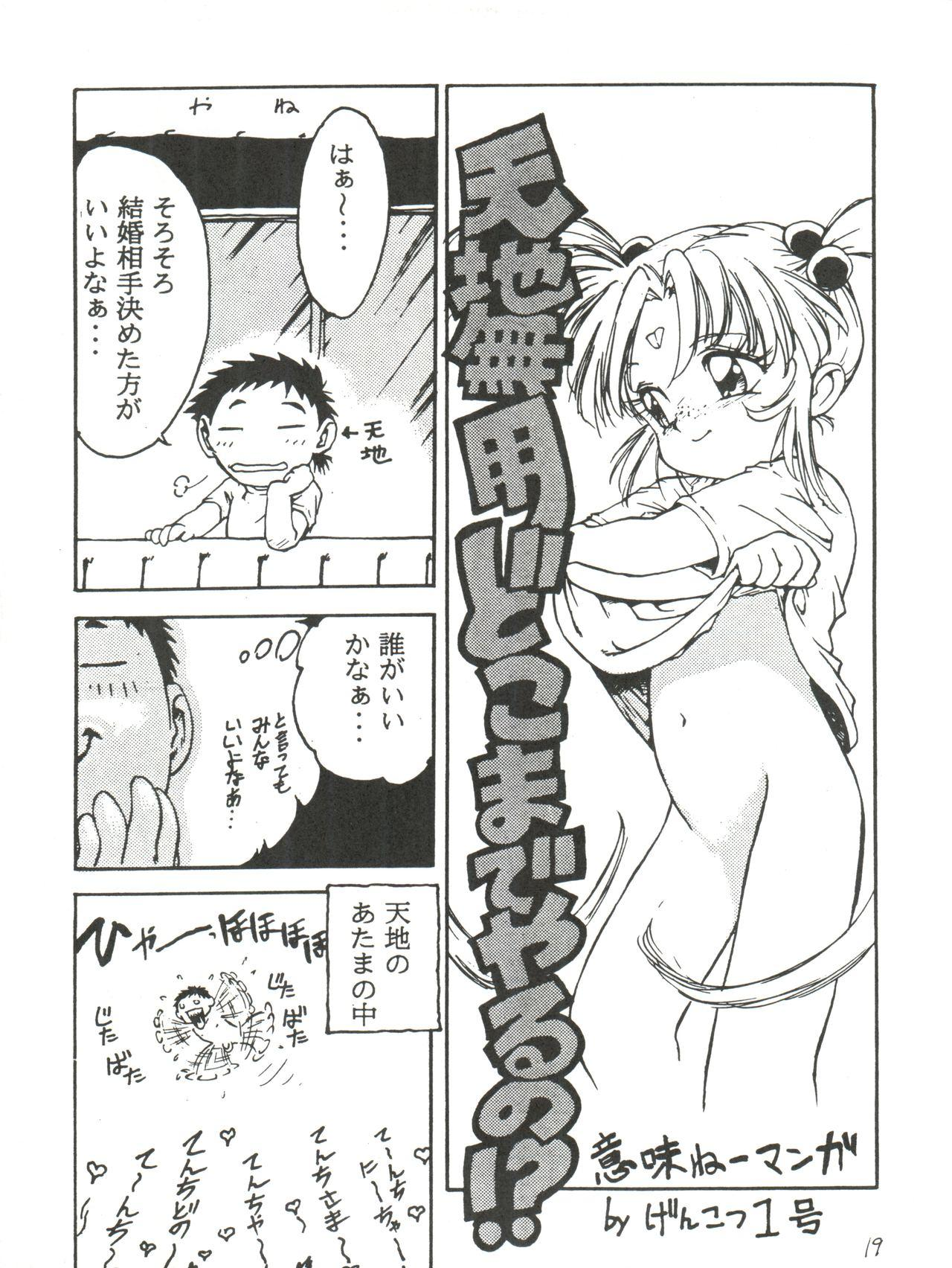 Otomodachi 18