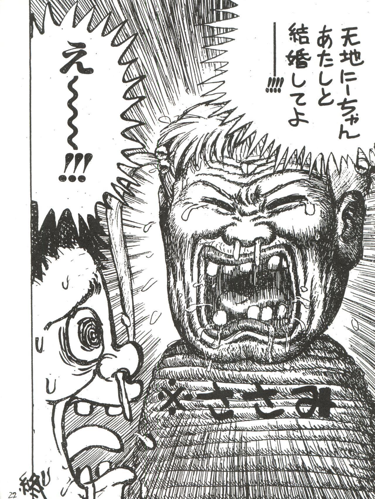 Otomodachi 21