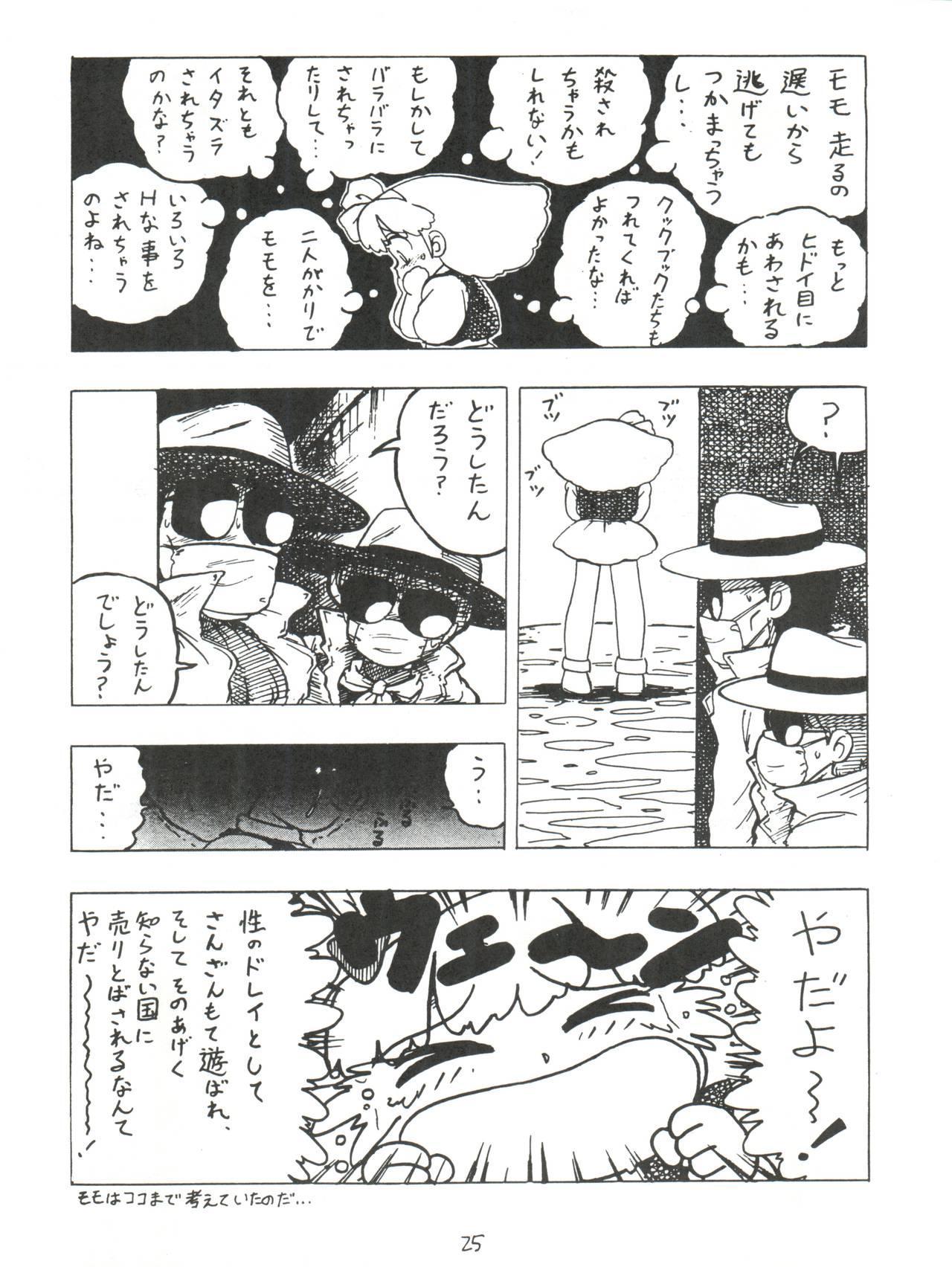 Otomodachi 24