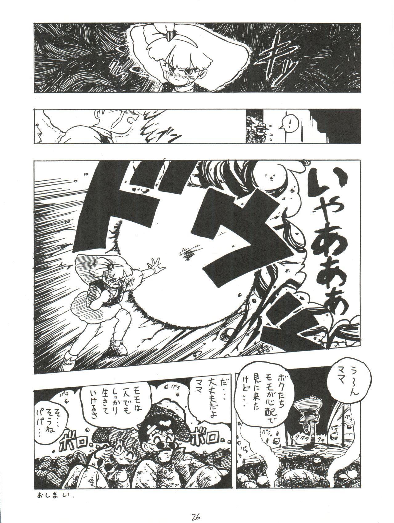 Otomodachi 25