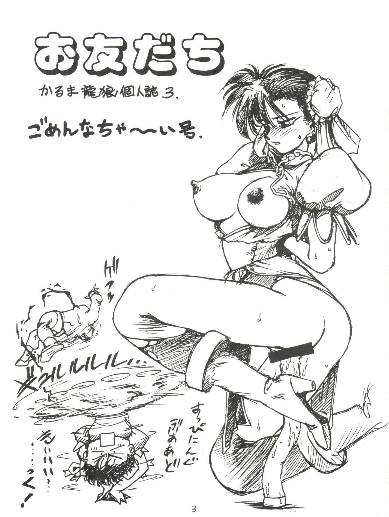 Otomodachi 2