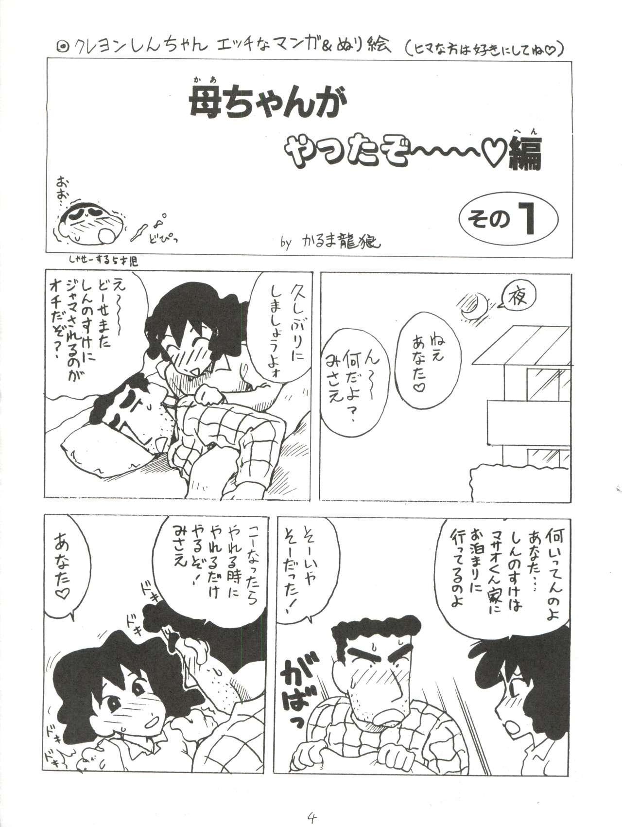 Otomodachi 3