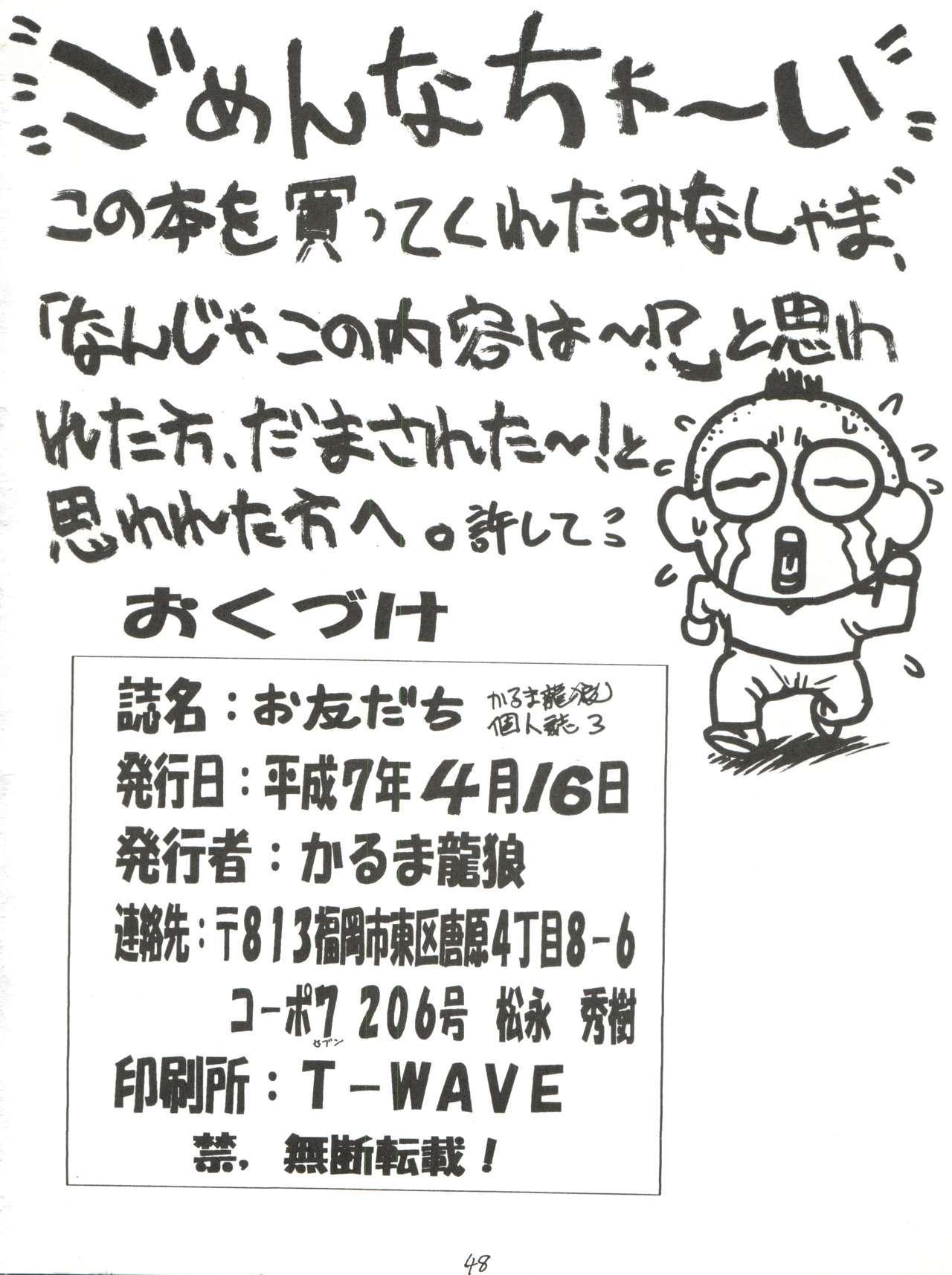 Otomodachi 47