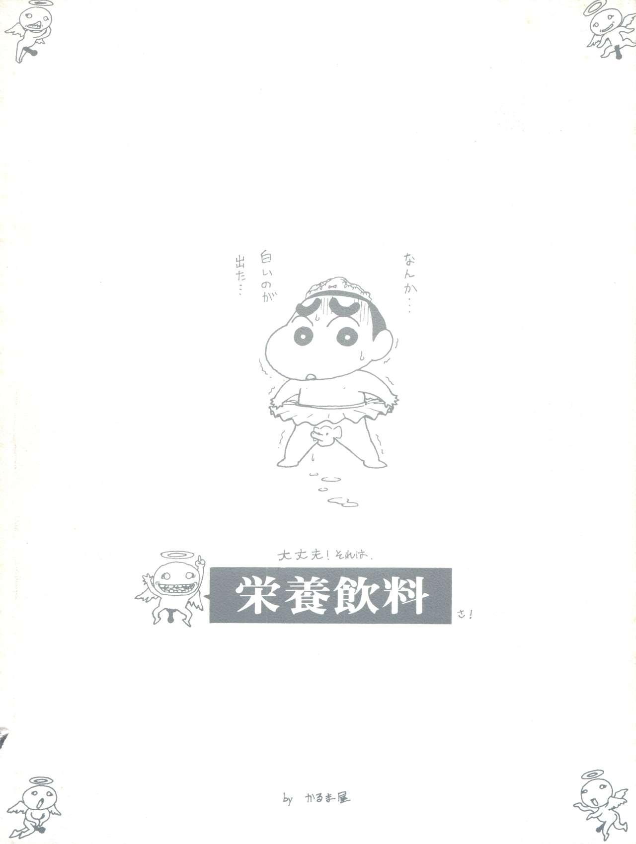 Otomodachi 49