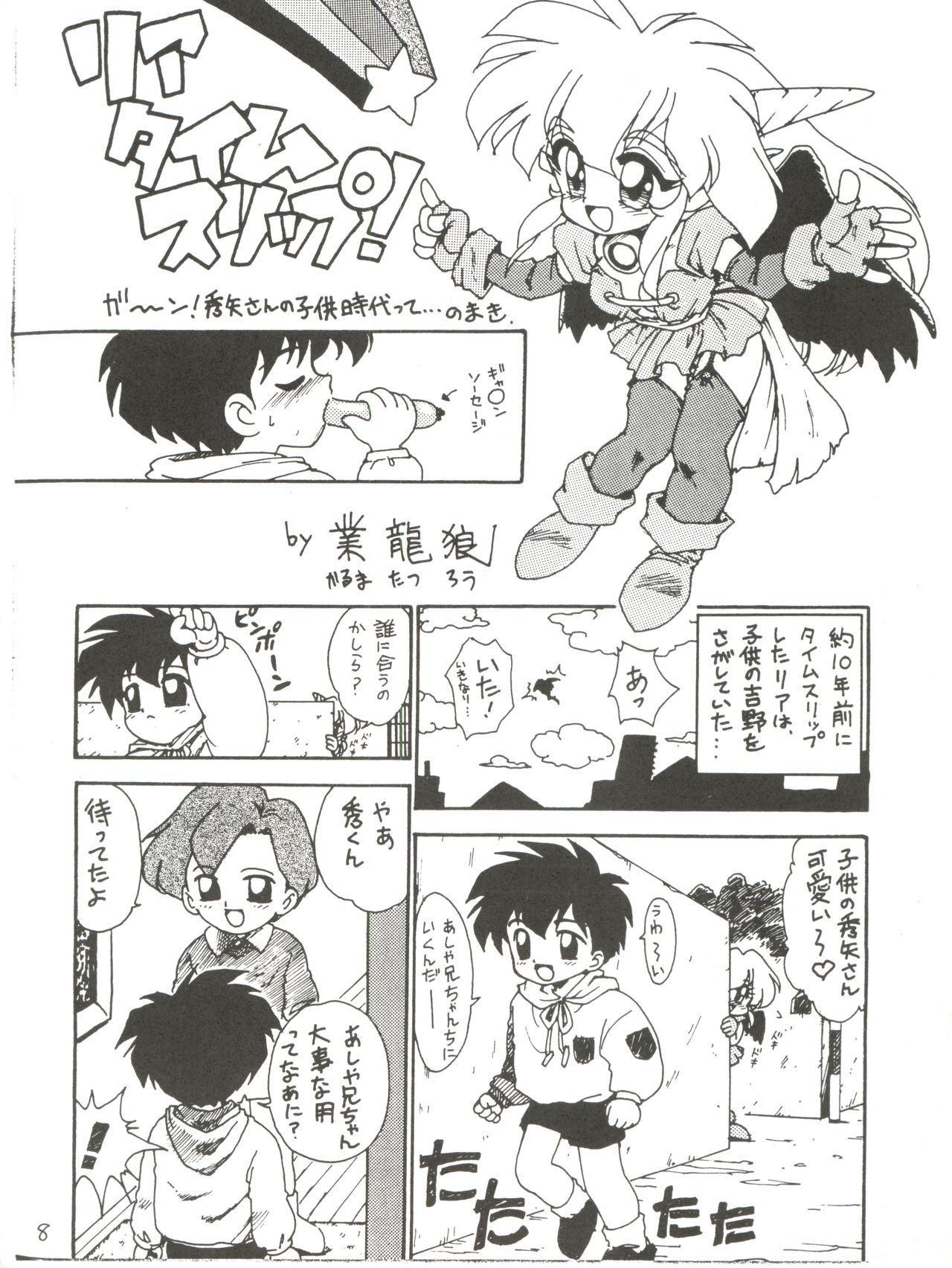 Otomodachi 7