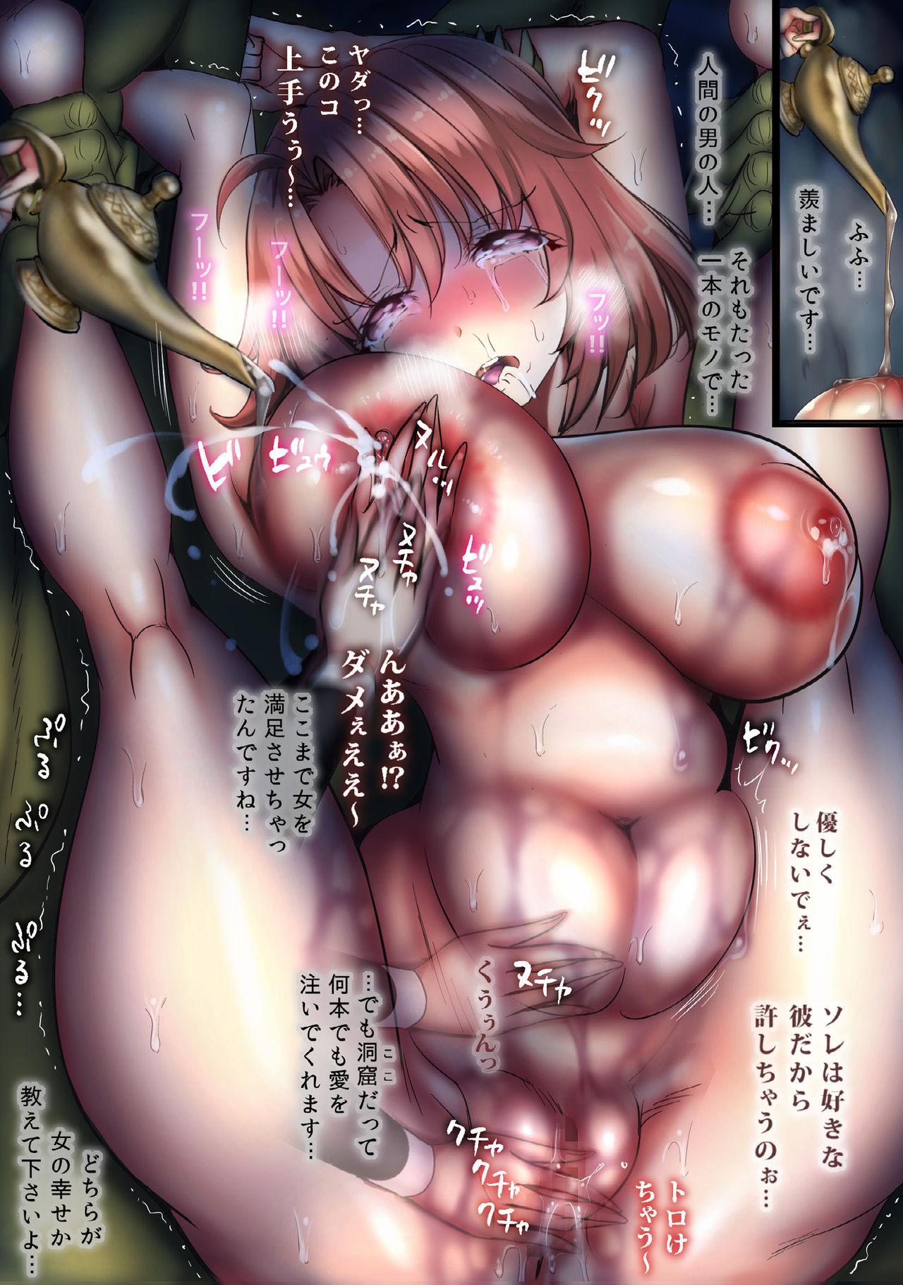 Zenmetsu Party Rape 3 9