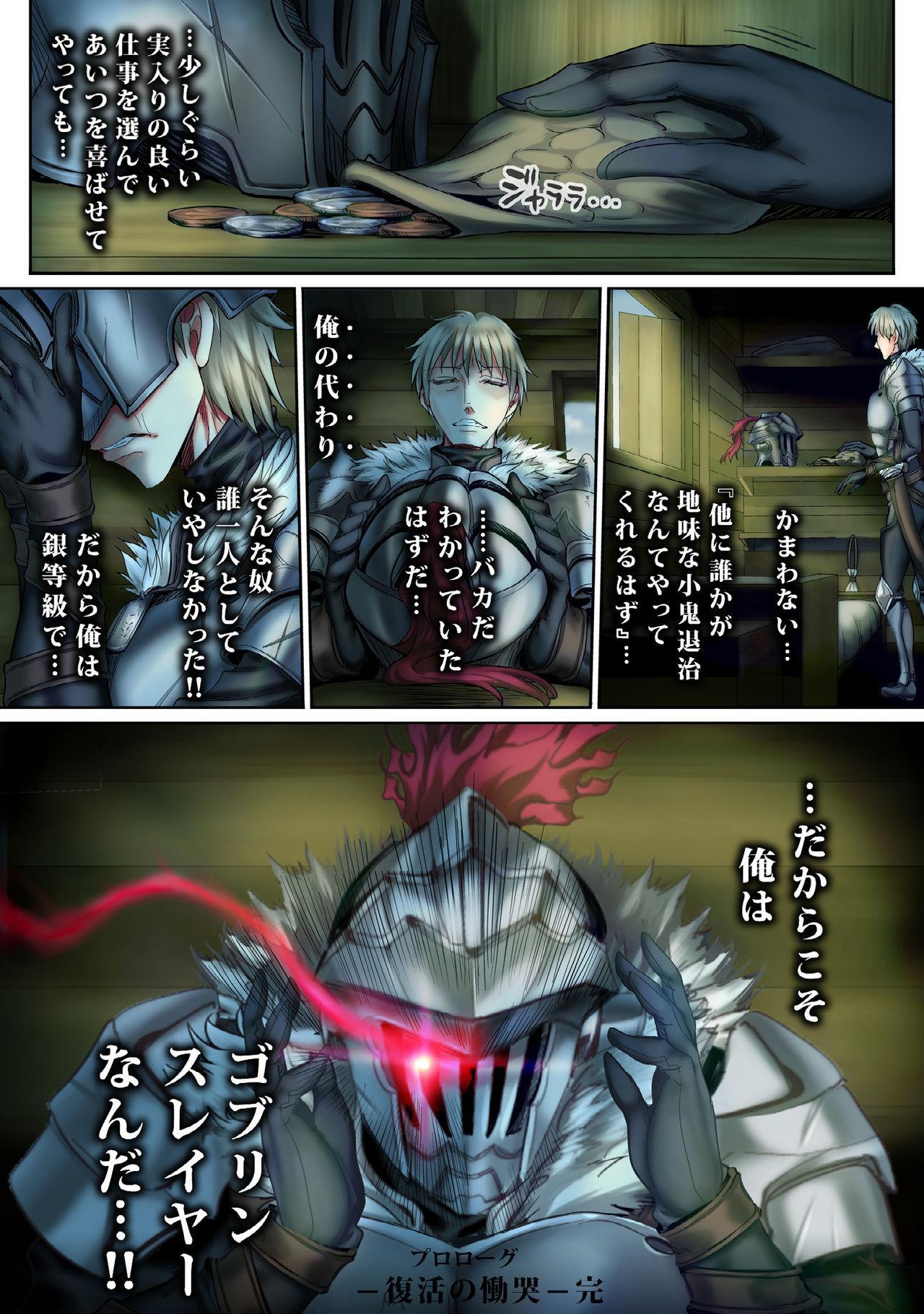 Zenmetsu Party Rape 3 16