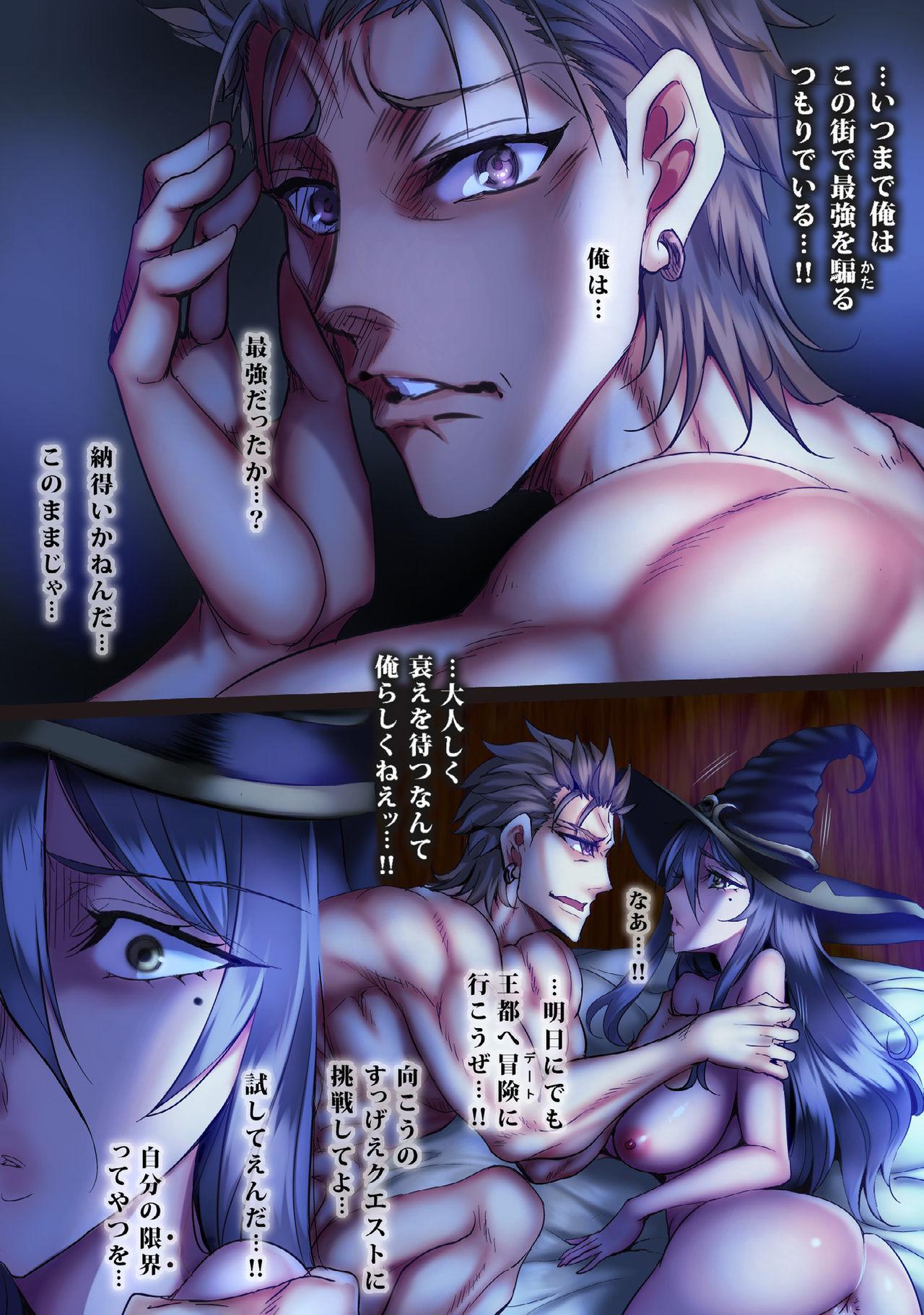 Zenmetsu Party Rape 3 60