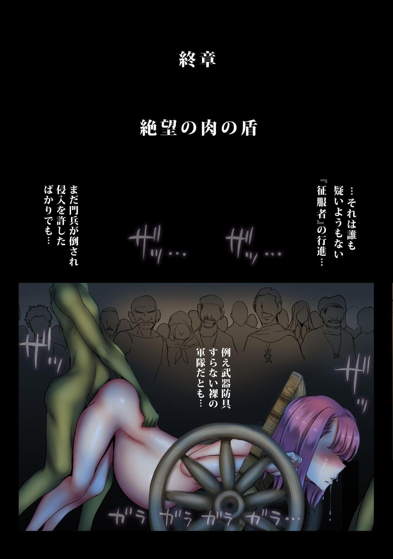 Zenmetsu Party Rape 3 65