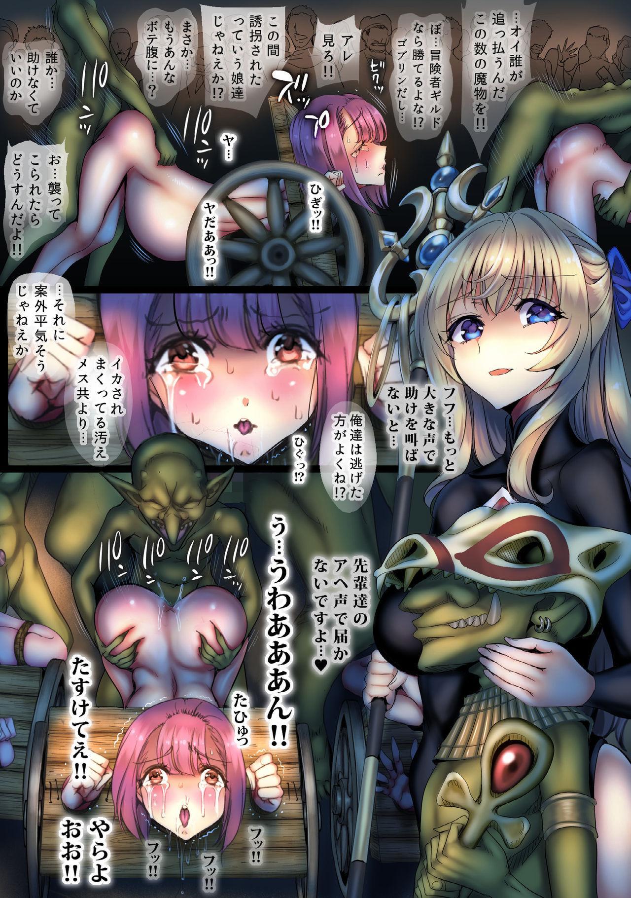 Zenmetsu Party Rape 3 68