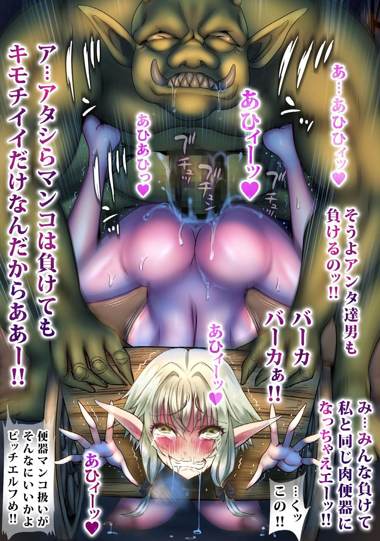Zenmetsu Party Rape 3 75