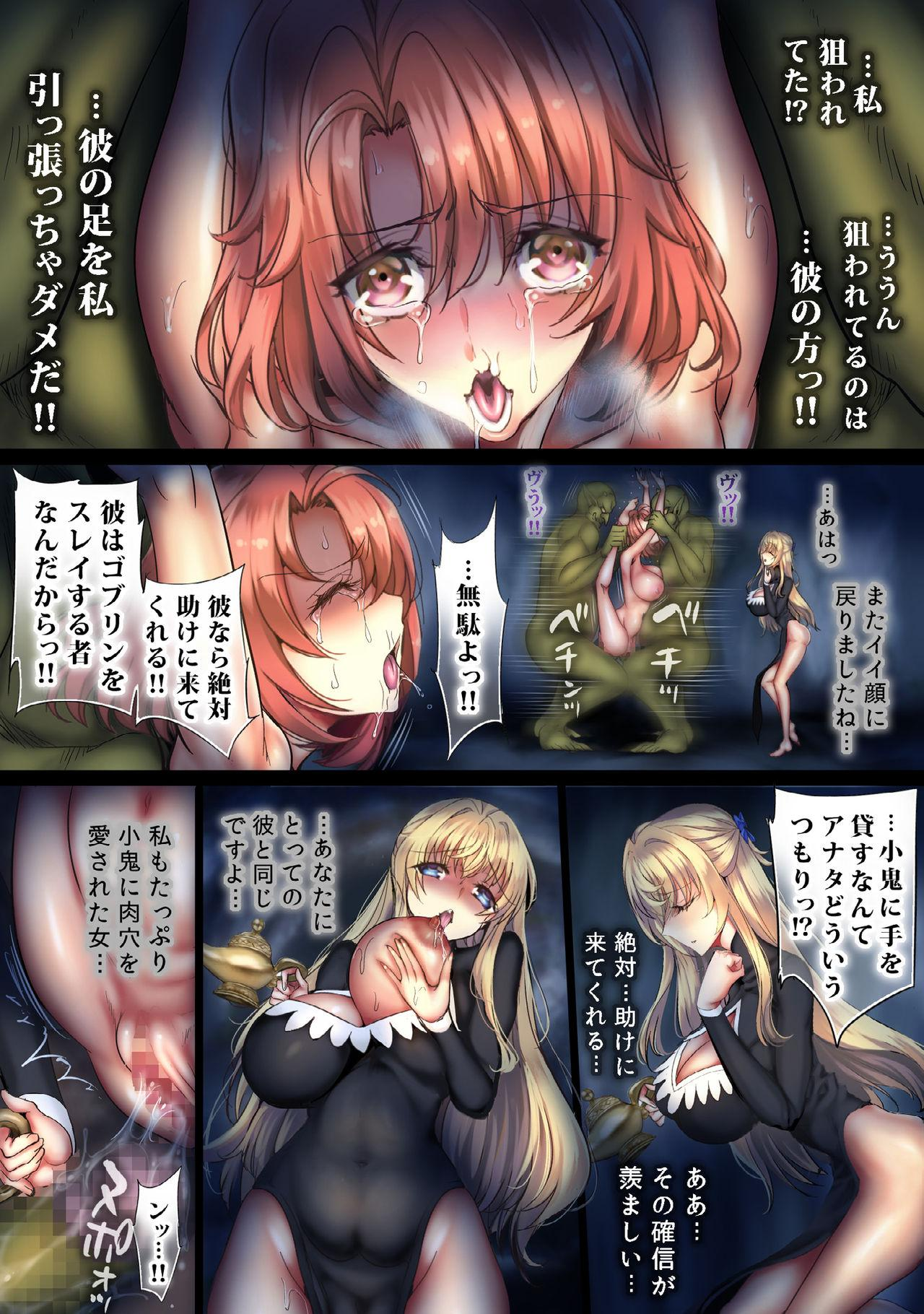 Zenmetsu Party Rape 3 7