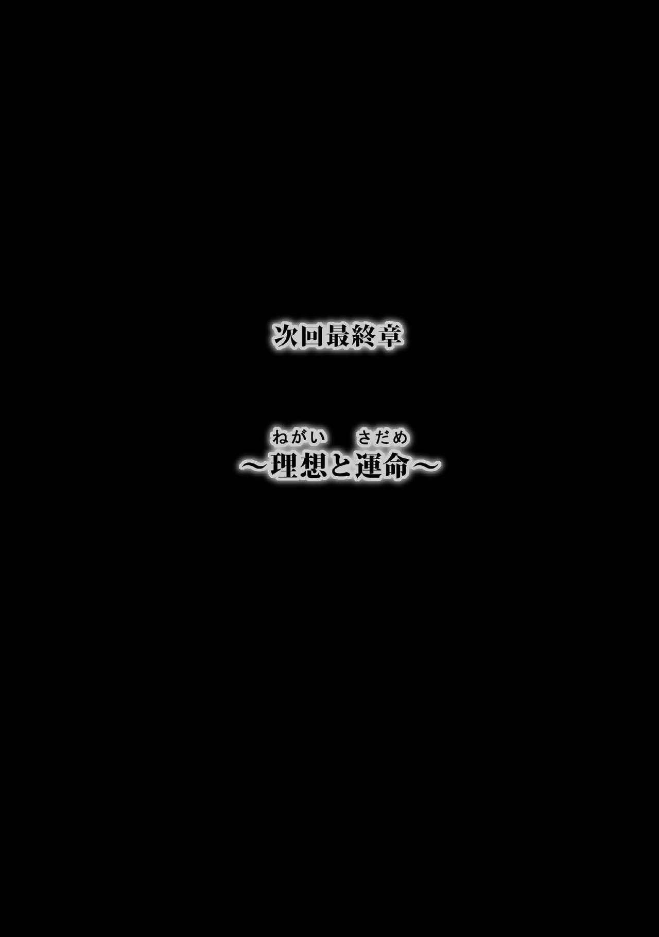 Zenmetsu Party Rape 3 80