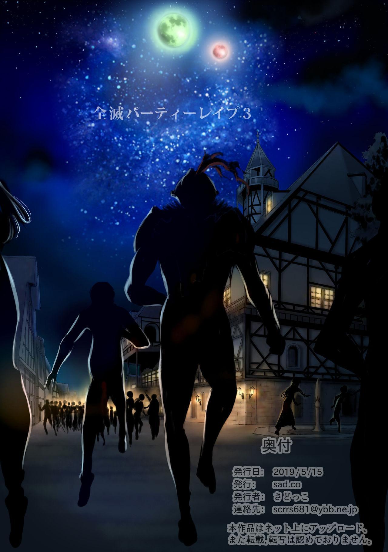 Zenmetsu Party Rape 3 82